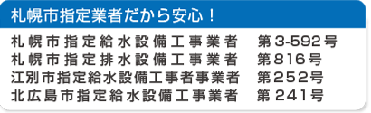 札幌市指定給水設備工事業者