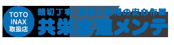 共栄水道メンテ ロゴ